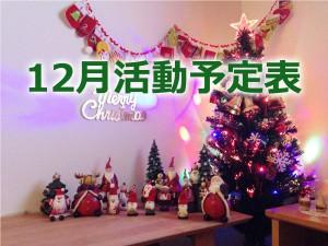 【12/14更新】2016年12月の活動予定表