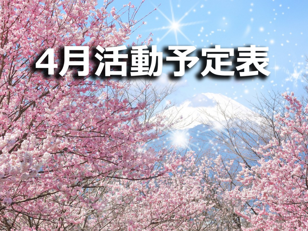 2017年4月の活動予定表【4/24更新】