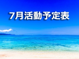 2017年7月の活動予定表【7/18更新】