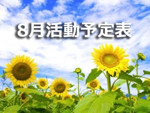 2017年8月の活動予定表【8/2更新】