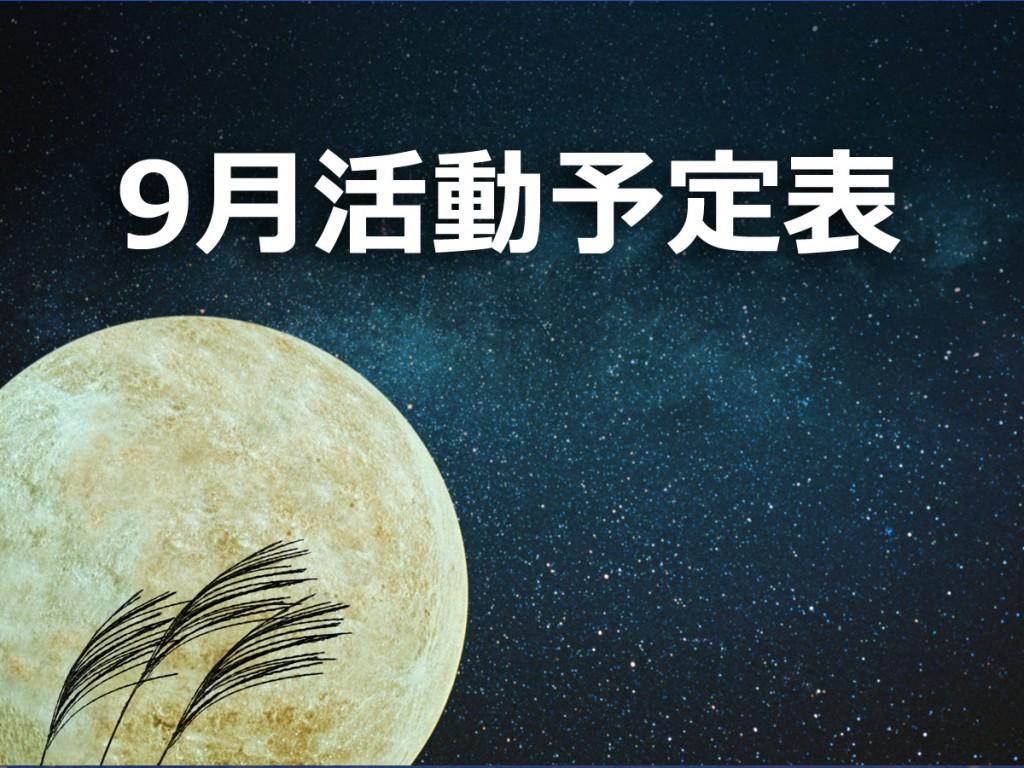 2016年9月の活動予定表【8/20更新版】