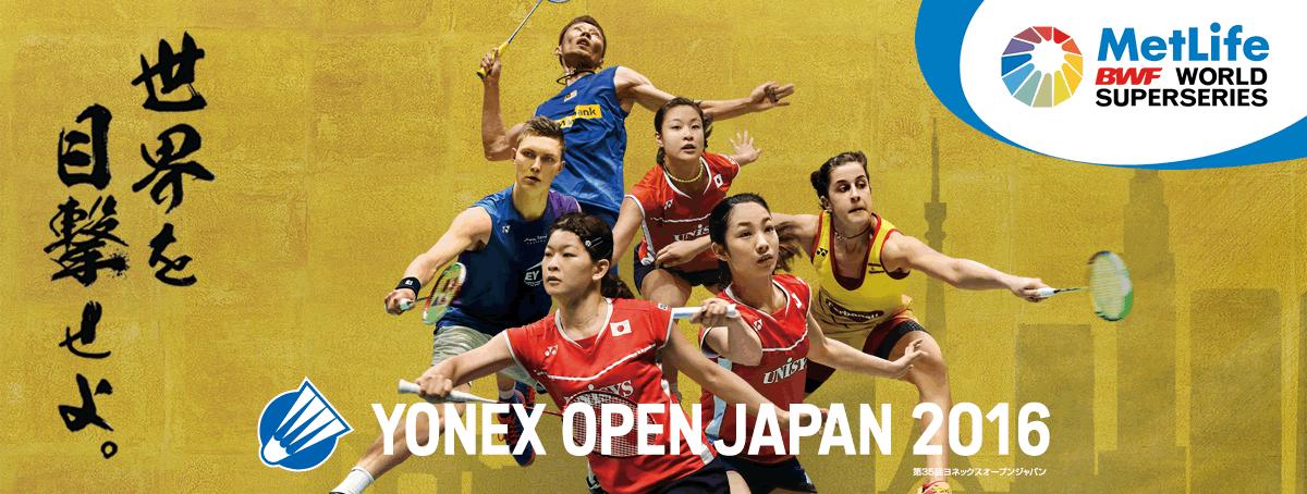 YONEX OPEN JAPAN 2016 バドミントン大会の見どころを考えてみる。