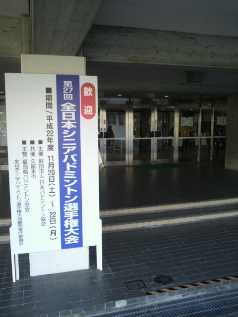 全日本シニアバドミントン大会2010を終えて。。