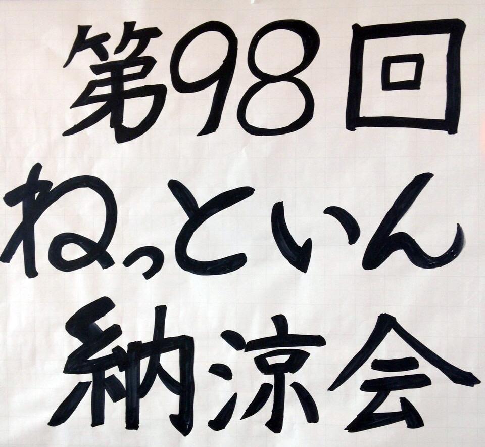 第98回(!?)ねっといん納涼会兼新メンバー歓迎会。