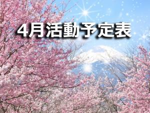 4月の活動予定表