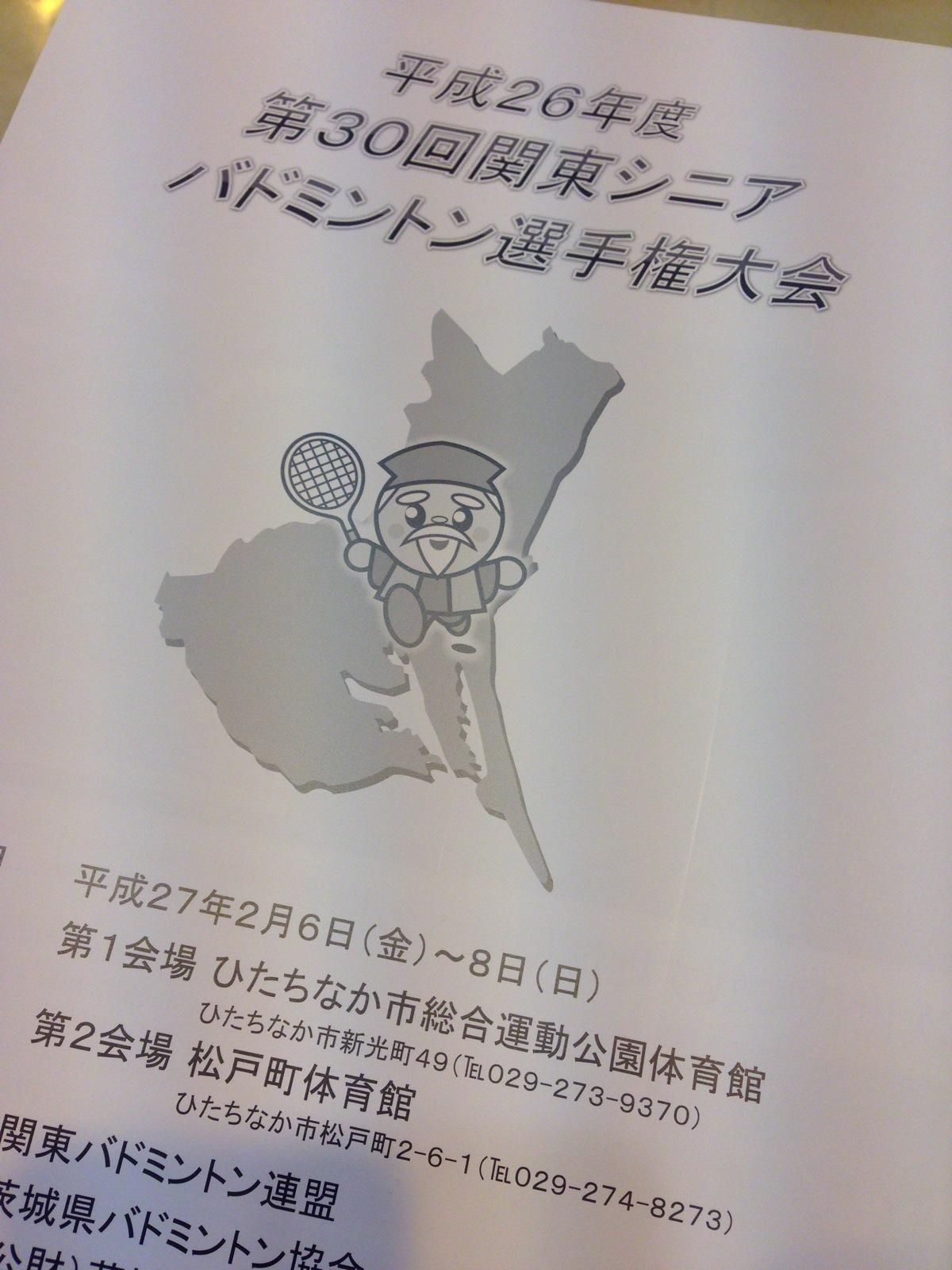 第30回関東シニアバドミントン大会 in 茨城に参戦してきました。